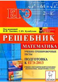 Решебник по Подготовки Гиа 2012 Математика Лысенко