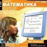 Репетитор программа по математике