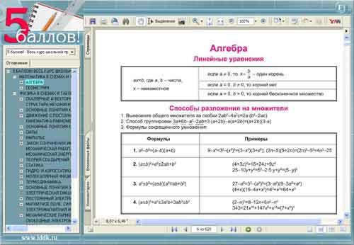 Егэ уфа 2014 по математике, демонстративный вариант егэ по биологии 2014